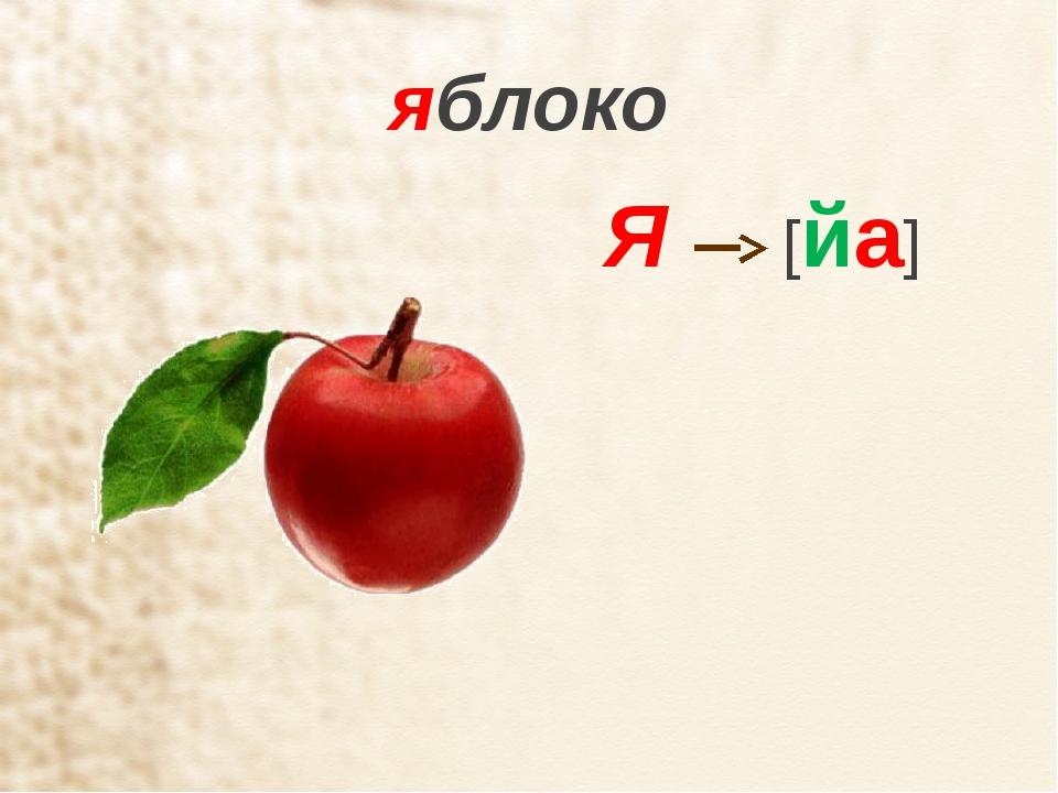 яблоко Я [йа]