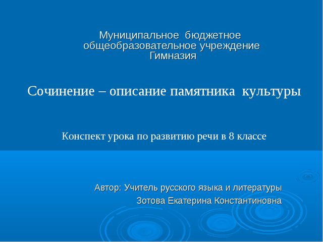 Муниципальное бюджетное общеобразовательное учреждение Гимназия Автор: Учите...