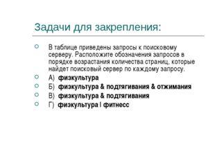 Задачи для закрепления: В таблице приведены запросы к поисковому серверу. Рас