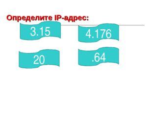 .64 4.176 20 3.15 Определите IP-адрес: