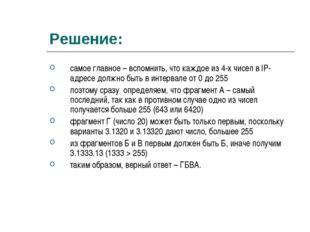 Решение: самое главное – вспомнить, что каждое из 4-х чисел в IP-адресе должн