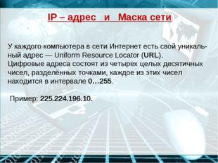 У каждого компьютера в сети Интернет есть свой уникаль-ный адрес — Uniform Re