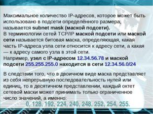 Максимальное количество IP-адресов, которое может быть использовано в подсети