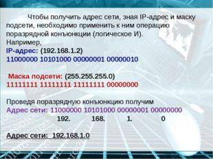 Чтобы получить адрес сети, зная IP-адрес и маску подсети, необходимо примени