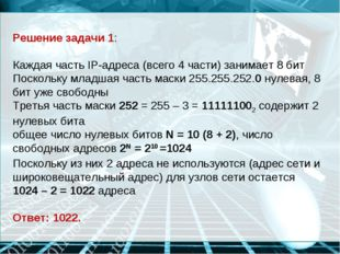 Решение задачи 1: Каждая часть IP-адреса (всего 4 части) занимает 8 бит Поско