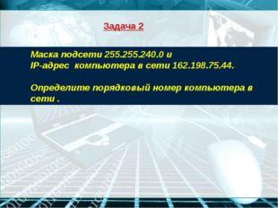 Маска подсети 255.255.240.0 и IP-адрес компьютера в сети 162.198.75.44. Оп