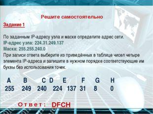 Решите самостоятельно Задание 1 По заданным IP-адресу узла и маске определите