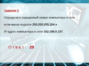Задание 3 Определите порядковый номер компьютера в сети, если маска подсети 2