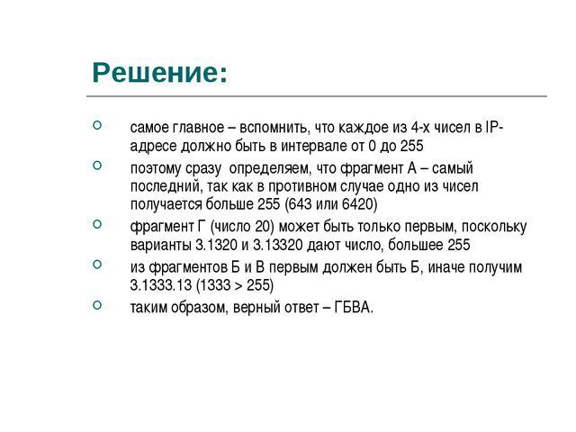 Решение: самое главное – вспомнить, что каждое из 4-х чисел в IP-адресе должн...