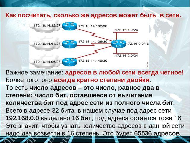 Как посчитать, сколько же адресов может быть в сети. Важное замечание: адрес...