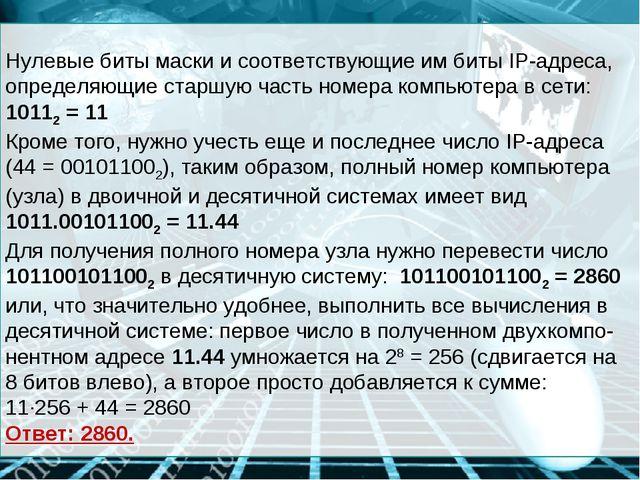 Нулевые биты маски и соответствующие им биты IP-адреса, определяющие старшую...
