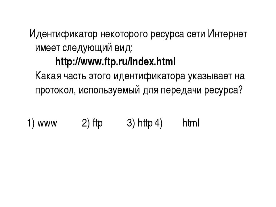 Идентификатор некоторого ресурса сети Интернет имеет следующий вид:  htt...