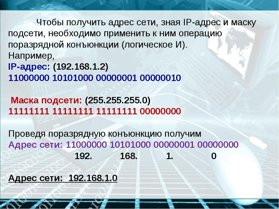 Чтобы получить адрес сети, зная IP-адрес и маску подсети, необходимо примени...