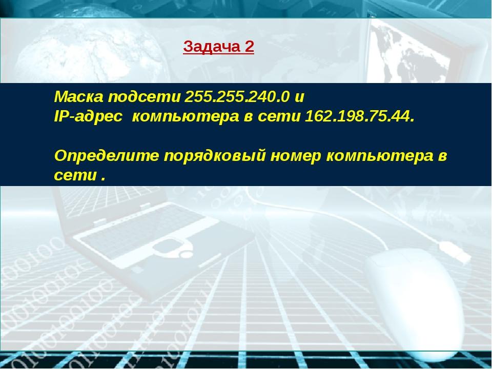 Маска подсети 255.255.240.0 и IP-адрес компьютера в сети 162.198.75.44. Оп...
