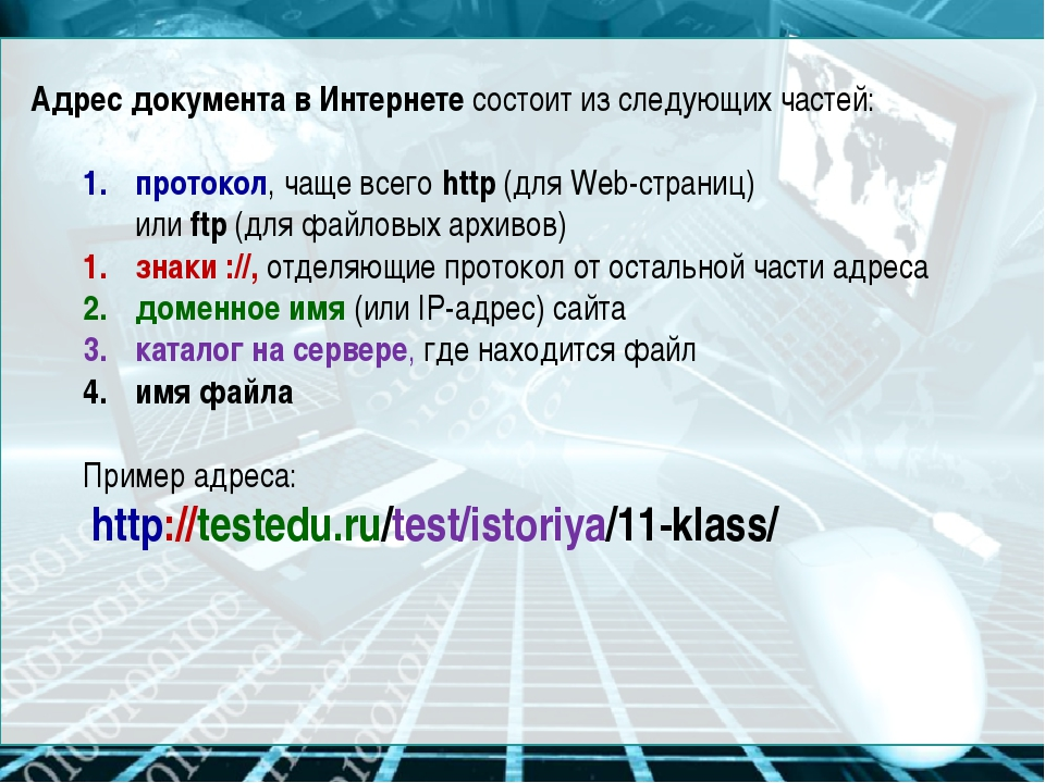 Адрес документа в Интернете состоит из следующих частей: протокол, чаще всего...