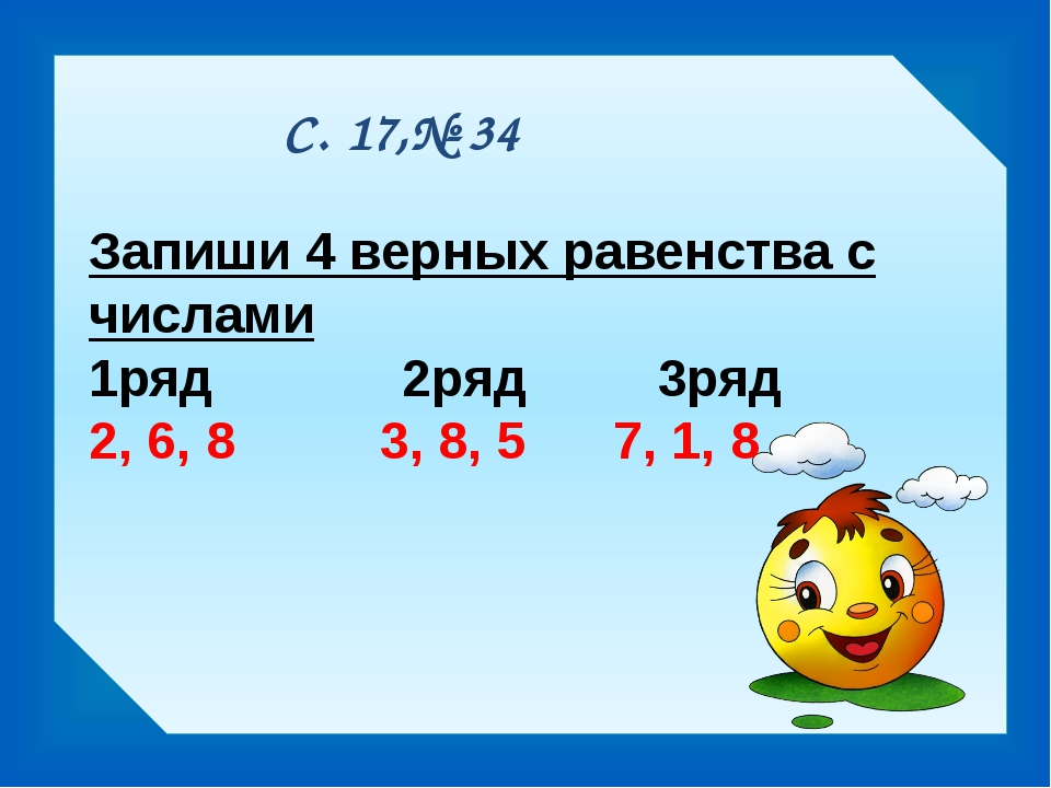 С. 17,№ 34 Запиши 4 верных равенства с числами 1ряд 2ряд 3ряд 2, 6, 8 3, 8, 5...