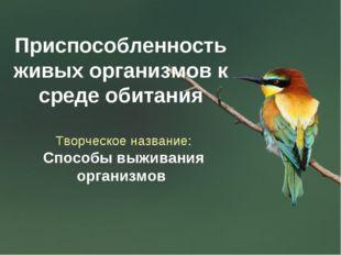 Приспособленность живых организмов к среде обитания Творческое название: Спос