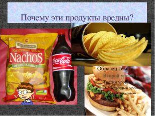 Почему эти продукты вредны?