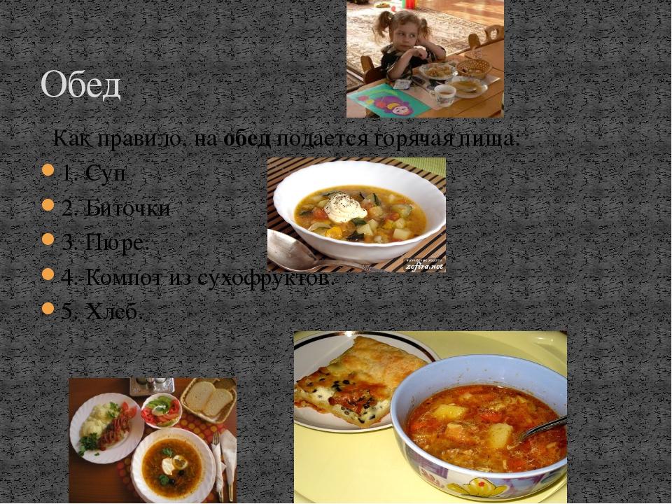 Обед  Как правило, на обед подается горячая пища: 1. Суп 2. Биточки...