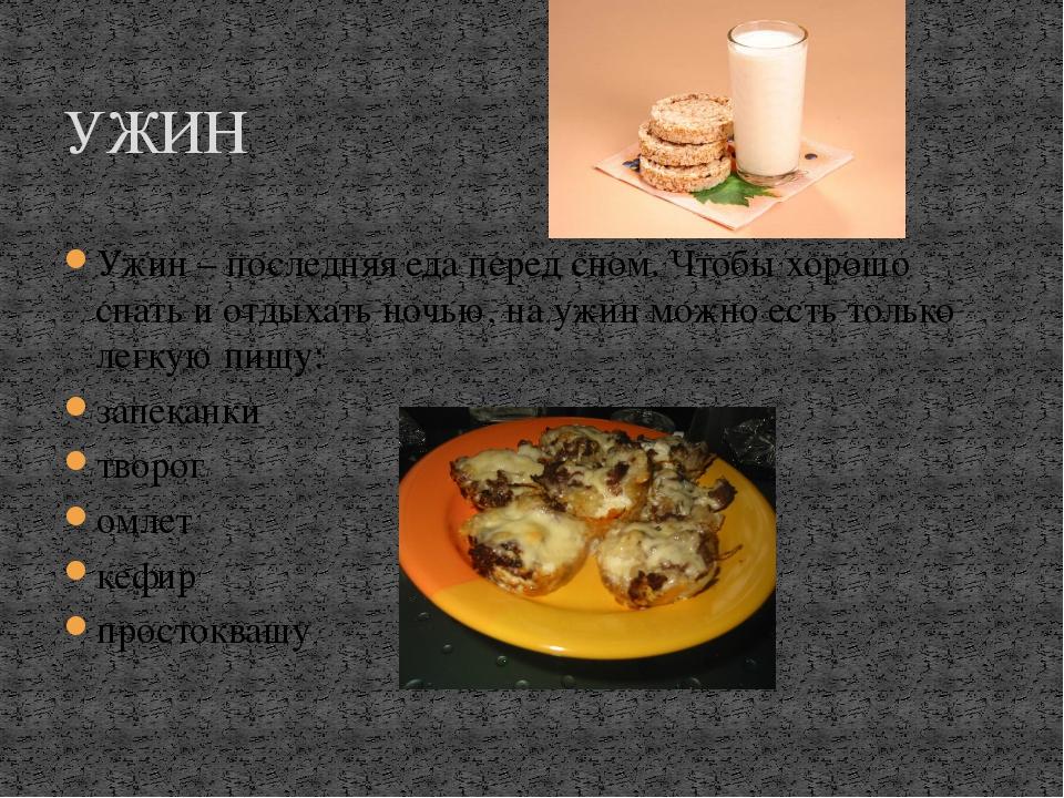 УЖИН Ужин – последняя еда перед сном. Чтобы хорошо спать и отдыхать ночью, н...