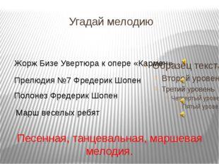 Угадай мелодию Жорж Бизе Увертюра к опере «Кармен» Прелюдия №7 Фредерик Шопен