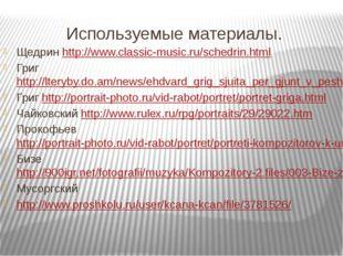 Используемые материалы. Щедрин http://www.classic-music.ru/schedrin.html Григ