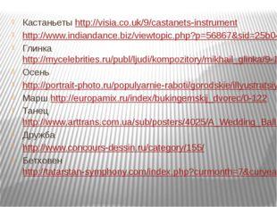 Кастаньеты http://visia.co.uk/9/castanets-instrument http://www.indiandance.