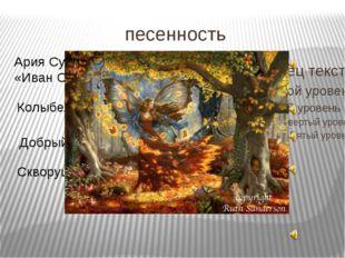 песенность Ария Сусанина из оперы «Иван Сусанин Михаила Глинки Колыбельная До