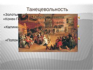 Танецевольность «Золотые рыбки» из балета «Конек-Горбунок» Родиона Щедрина «П