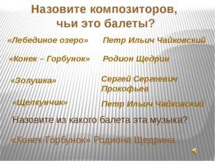 «Конек-Горбунок» Родиона Щедрина Назовите композиторов, чьи это балеты? «Лебе