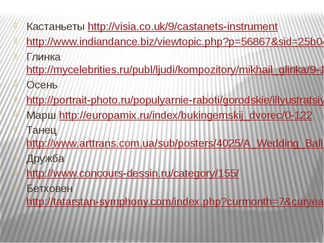 Кастаньеты http://visia.co.uk/9/castanets-instrument http://www.indiandance....