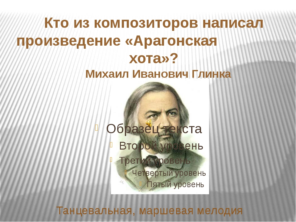 Кто из композиторов написал произведение «Арагонская хота»? Михаил Иванович...