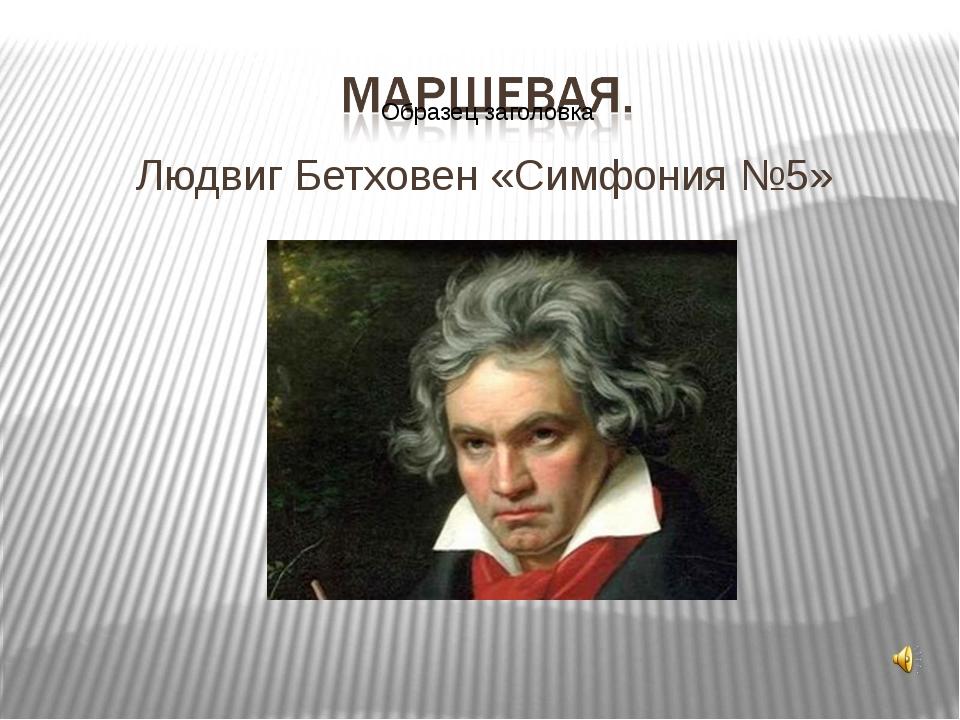 Людвиг Бетховен «Симфония №5»