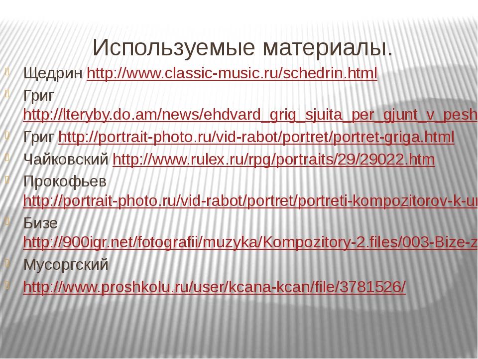 Используемые материалы. Щедрин http://www.classic-music.ru/schedrin.html Григ...