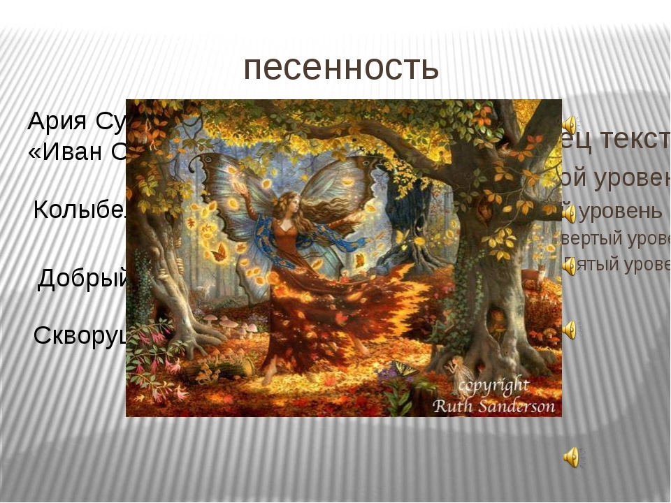 песенность Ария Сусанина из оперы «Иван Сусанин Михаила Глинки Колыбельная До...