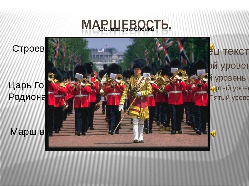 Царь Горох из балета «Конек-Горбунок» Родиона Щедрина Строевой марш Марш весе...