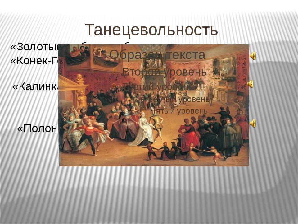 Танецевольность «Золотые рыбки» из балета «Конек-Горбунок» Родиона Щедрина «П...