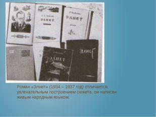 Роман «Элнет» (1934 – 1937 год) отличается увлекательным построением сюжета,