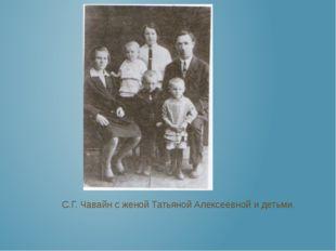 С.Г. Чавайн с женой Татьяной Алексеевной и детьми.