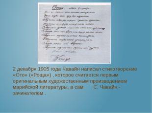 2 декабря 1905 года Чавайн написал стихотворение «Ото» («Роща») , которое сч