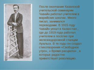 После окончания Казанской учительской семинарии Чавайн работал учителем в мар