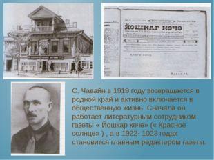 С. Чавайн в 1919 году возвращается в родной край и активно включается в обще