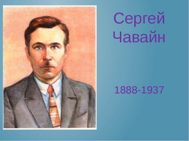 Сергей Чавайн 1888-1937