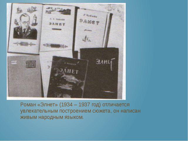 Роман «Элнет» (1934 – 1937 год) отличается увлекательным построением сюжета,...