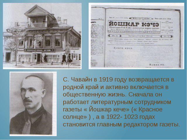 С. Чавайн в 1919 году возвращается в родной край и активно включается в обще...
