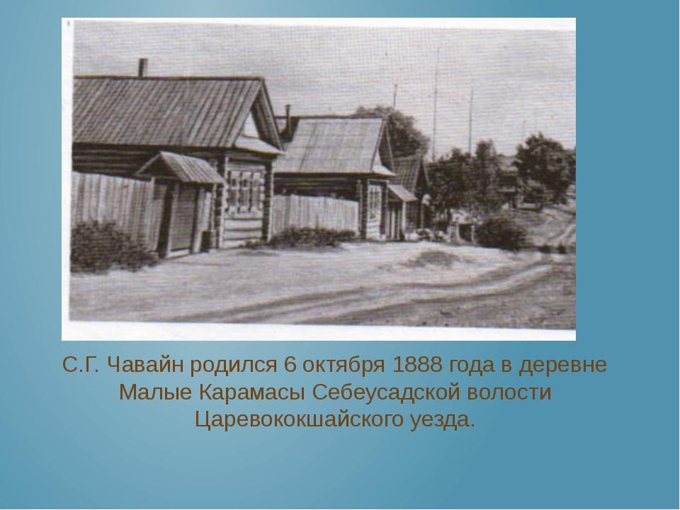 С.Г. Чавайн родился 6 октября 1888 года в деревне Малые Карамасы Себеусадско...