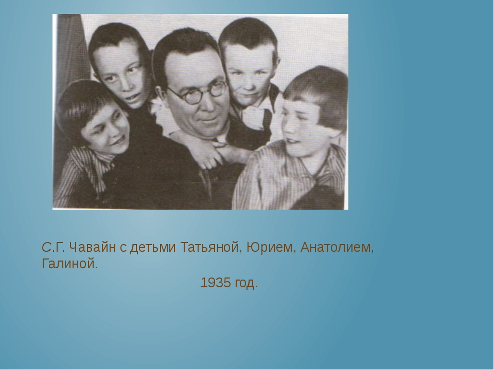 С.Г. Чавайн с детьми Татьяной, Юрием, Анатолием, Галиной. 1935 год.