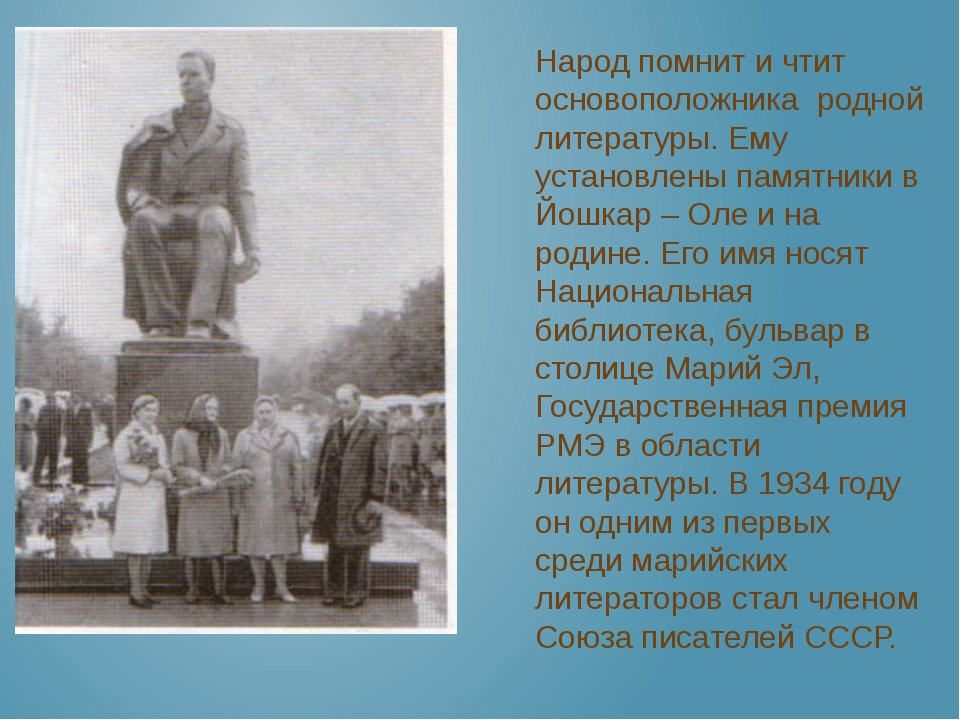 Народ помнит и чтит основоположника родной литературы. Ему установлены памят...