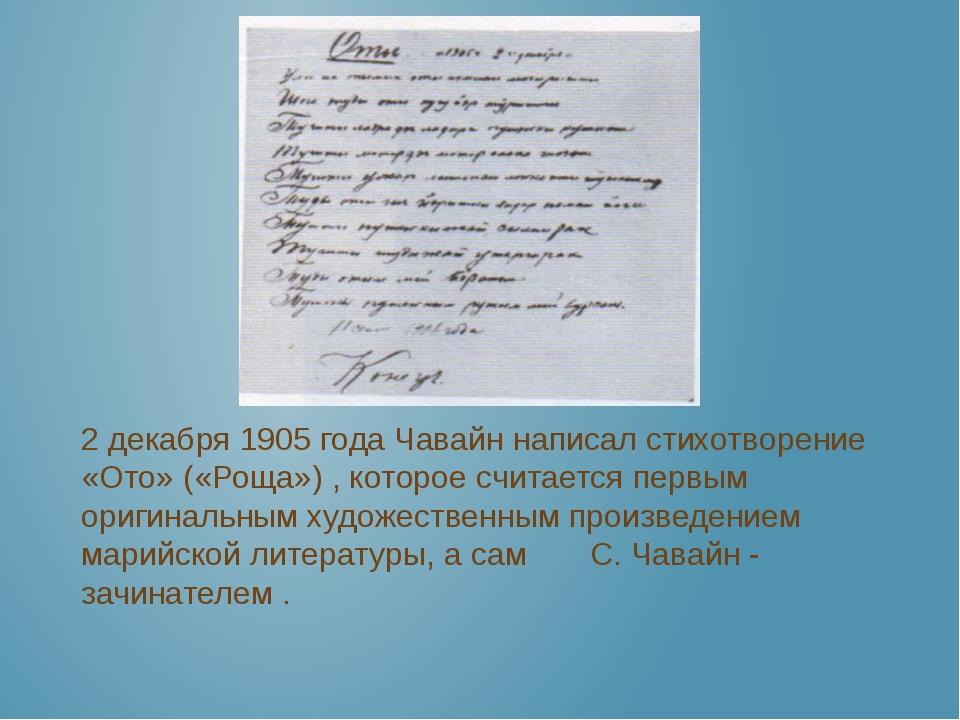 2 декабря 1905 года Чавайн написал стихотворение «Ото» («Роща») , которое сч...