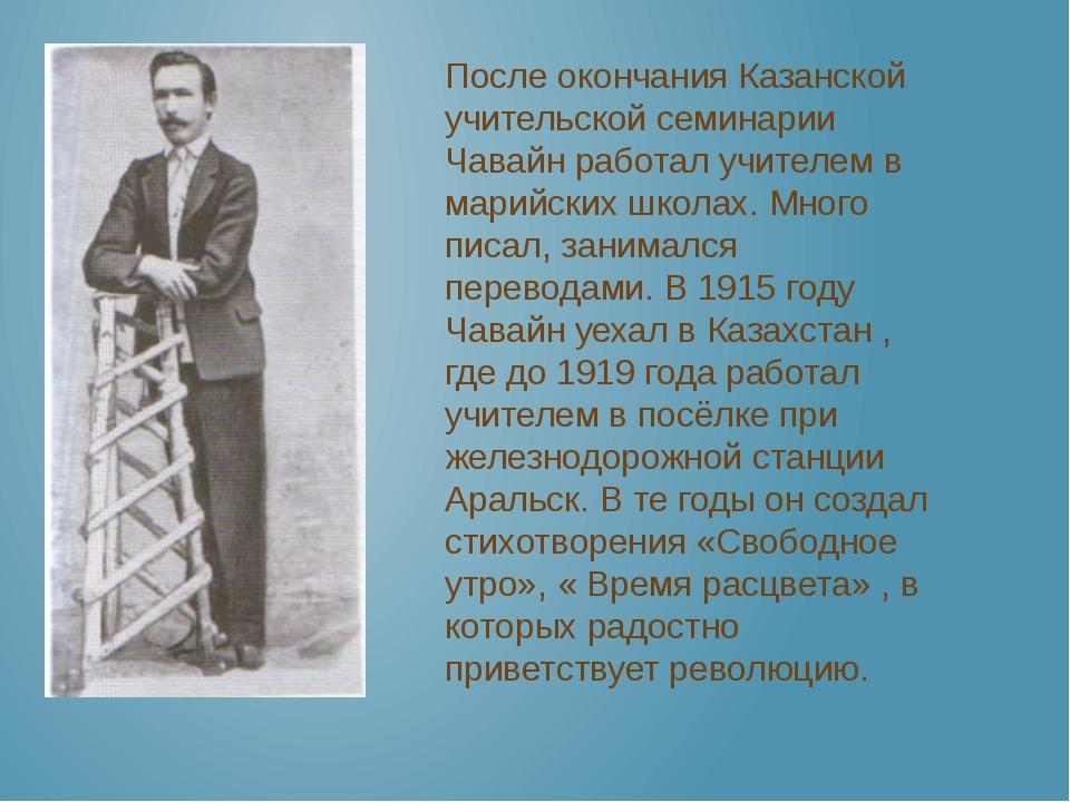 После окончания Казанской учительской семинарии Чавайн работал учителем в мар...